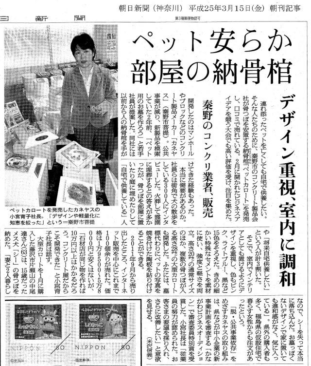 朝日新聞記事