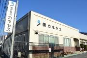 株式会社カネヤス正門