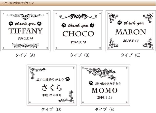 アクリル文字彫りデザイン160_2