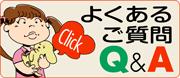 よくあるご質問_Q&A
