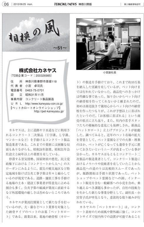 帝国データバンク企業紹介